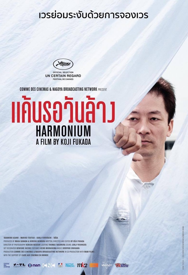 hamonium-poster