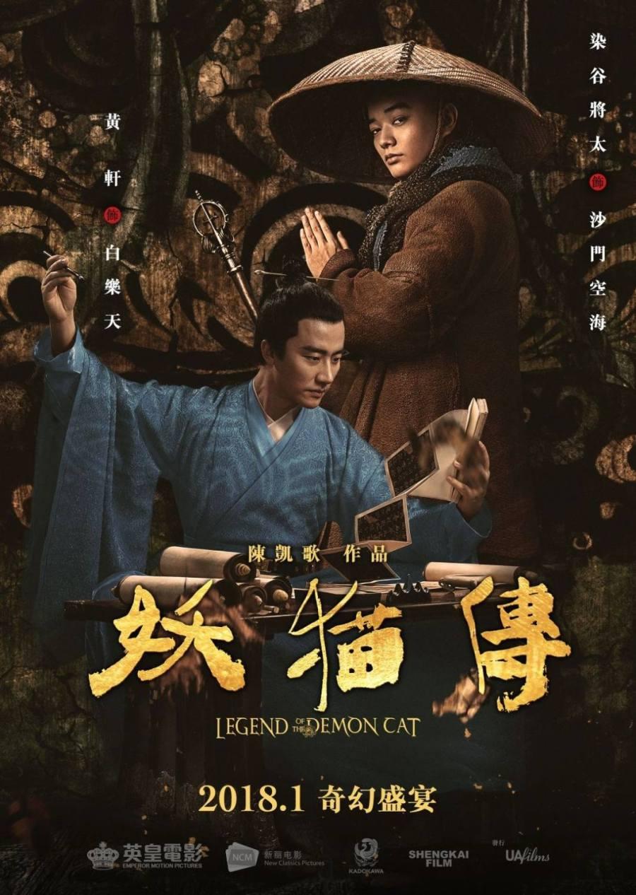 yao-mao-zhuan_poster_goldposter_com_60