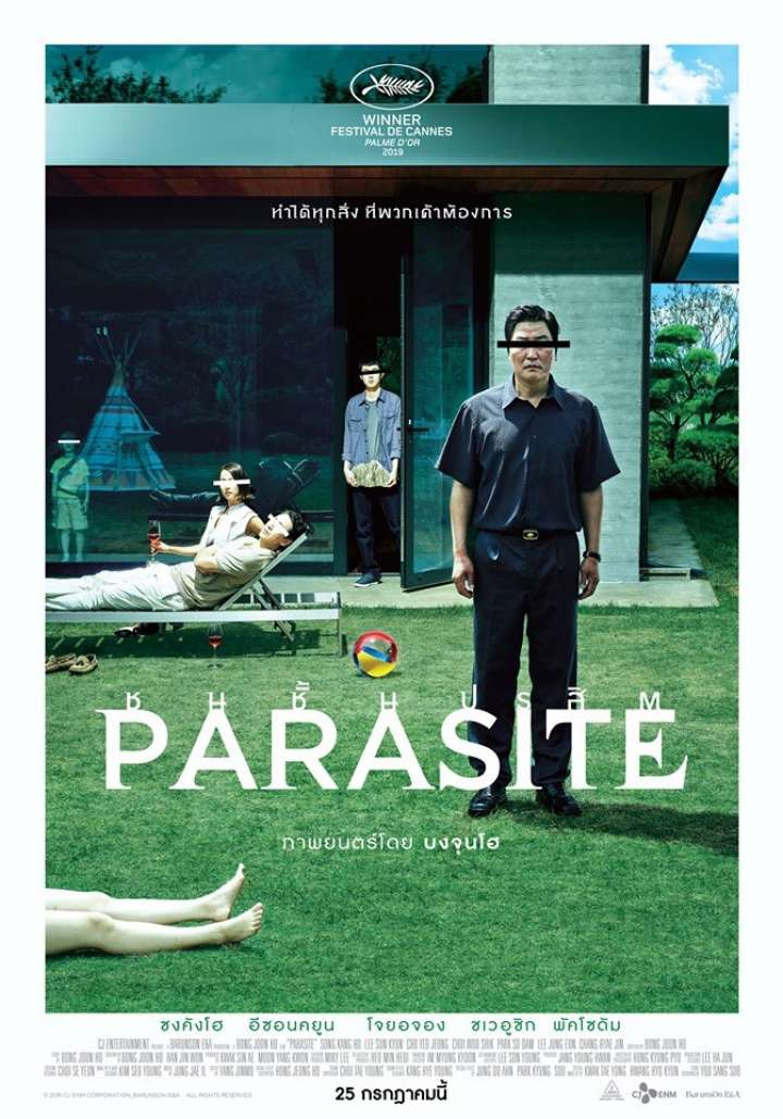 parasite park