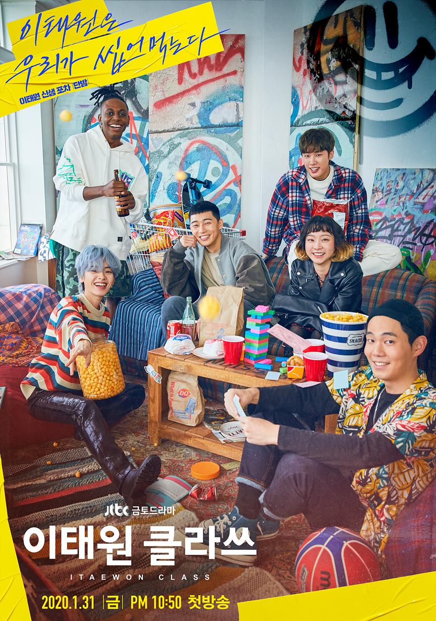 Itaewon-class-poster-1