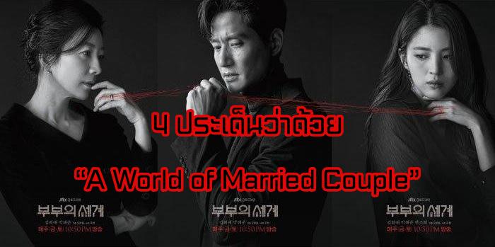 4 ประเด็น a world of married couple