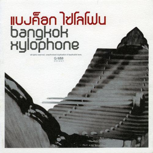 bangkok xylophone